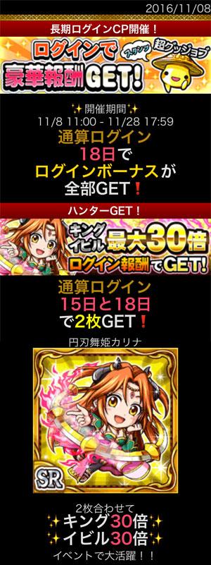 長期ログインキャンペーンで円刃舞姫カリナを入手
