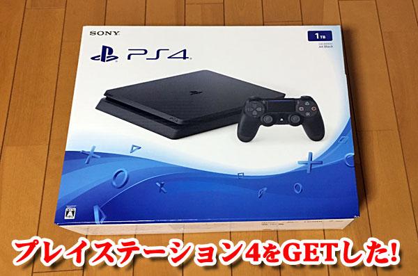 プレイステーション4(Playstation 4)を購入しました!
