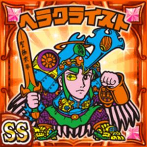 ヘラクライスト(火属性・ダブルスーパーレアカード)