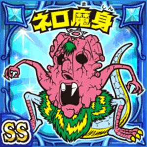 ネロ魔身(崩壊)(水属性・ダブルスーパーレアカード)