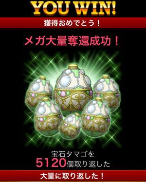 盗賊団-不思議なタマゴ編-・宝石タマゴをメガ大量奪還成功