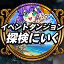探検ドリランドのイベントダンジョン『リゾートダンジョン』攻略情報!