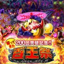 ドリランドのイベント『キングクロニクル200回突破記念・百王祭』攻略情報!