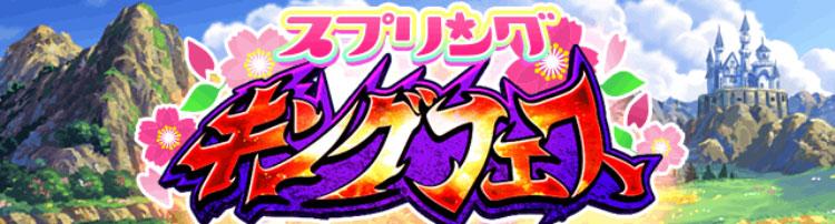 探検ドリランドのイベントダンジョン『スプリングキングフェス第2弾』攻略情報!