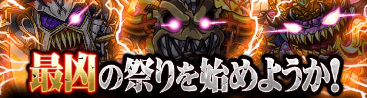 探検ドリランドのイベントダンジョン『最凶レアキング祭り第3弾』攻略情報!