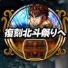 探検ドリランド・イベントダンジョウ『復刻北斗祭り』