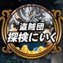 探検ドリランド・ウルトラQ殿&盗賊団-暴君怪獣の怨念編-