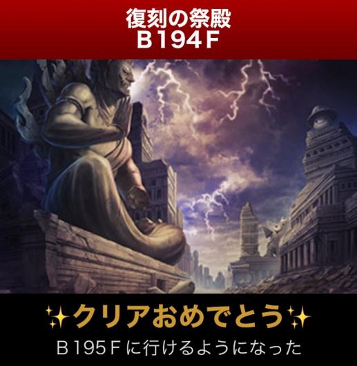 復刻の祭殿・B194Fクリア