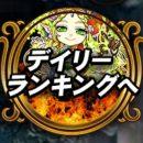 ドリランドのイベント『ドラゴン宮殿&第21弾デイリーランキング』攻略情報!