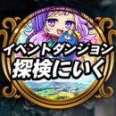 探検ドリランドのイベントダンジョン『モグラン祭り』攻略情報!