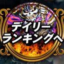 ドリランドのイベント『アニマルダンジョン&第22回デイリーランキング』攻略情報!