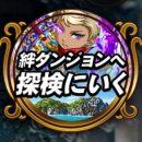 探検ドリランドのイベントダンジョン『絆ダンジョン第15弾』攻略情報!